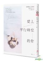 Ai Shang Ping Xing Shi Kong De Ni