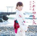 Gomenne Tokyo (SINGLE+DVD) (First Press Limited Edition)(Japan Version)
