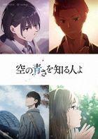 Her Blue Sky (DVD) (Normal Edition) (Japan Version)