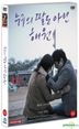 Nobody's Daughter Haewon (DVD) (First Press Limited Edition) (Korea Version)
