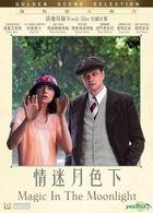Magic In The Moonlight (2014) (DVD) (Hong Kong Version)