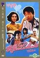 I Love Lolanto (Hong Kong Version)