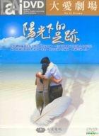 Yang Guang Xia De Zu Ji (DVD) (End) (Da Ai TV Drama) (Taiwan Version)