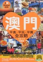 I Love Travel 005 - Macau (2010)