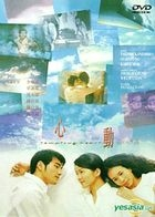 Tempting Heart (DVD) (Taiwan Version)