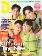Thai Drama Guide 'D' 3