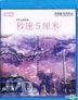 5 Centimeters Per Second (2007) (Blu-ray) (English Subtitled) (Hong Kong Version)