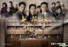 All That Is Bitter Is Sweet (Ep.1-30) (End) (Multi-audio) (English Subtitled) (TVB Drama) (US Version)