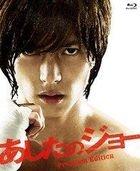 Tomorrow's Joe (Blu-ray) (Premium Edition) (Japan Version)
