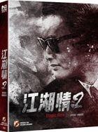 Tragic Hero (Blu-ray) (Full Slip Numbering Limited Ediion) (Korea Version)