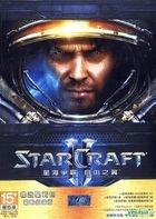 Starcraft II Online : Zi You Zhi Yi Online (Chang You Xing Zhan Package - Xing Zhan Chao Zhi Edition) (DVD Version)