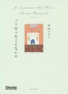 pari itsuta koto naino madamu fuigaro butsukusu MADAME FIGARO BOOKS