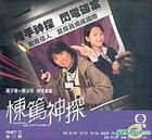 To Catch The Uncatchable (VCD) (Part II) (End) (TVB Drama)