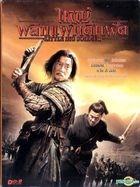 Little Big Soldier (2010) (DVD) (Thailand Version)