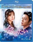 I Miss You (Blu-ray) (Box 1) (Special Price Edition) (Japan Version)
