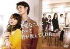 Taisetsu na Koto wa Subete Kimi ga Oshietekureta (DVD) (Japan Version)