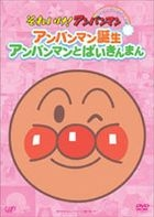 Soreike! Anpanman Pikapika Collection: Anpanman Tanjo / Anpanman to Baikinman (Japan Version)