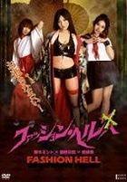 Fashion Hell (DVD) (Japan Version)