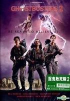 Ghostbusters 2 (1989) (DVD) (Hong Kong Version)