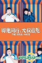 The Soul-Mate (2018) (DVD) (Hong Kong Version)