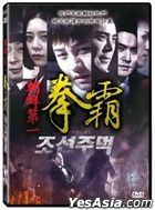 Joseon Fist (2020) (DVD) (Taiwan Version)