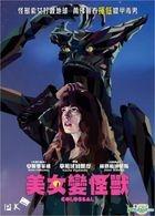 Colossal (2016) (DVD) (Hong Kong Version)