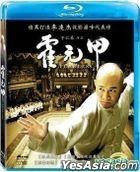 霍元甲 (Blu-ray) (台湾版)