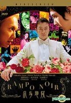 Rampo Noir (Hong Kong Version)