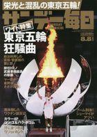 Sunday Mainichi 20072-08/08 2021