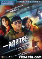 一觸即發 (1991) (DVD) (2020再版) (香港版)