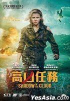 Shadow in the Cloud (2020) (DVD) (Hong Kong Version)