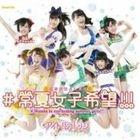 #Tokonatsu Joshi Kibou!!! [Type B] (Normal Edition)(Japan Version)