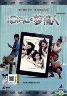 iGirl (2016) (DVD) (Malaysia Version)
