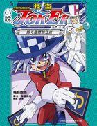 Guai Dao JOKER (Vol.4) (Novel)
