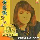 我心深處 (24 Bit Gold CD) (馬來西亞版)