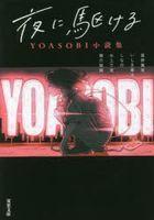 Yoru ni Kakeru YOASOBI Novels