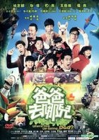 Where Are We Going, Dad? (2014) (DVD) (Hong Kong Version)