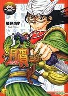 Bin : Sun Zi Yi Chuan (Vol.3)