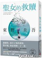 Sheng Nu De Jiu Shu [ Jia Li Lue20 Zhou Nian Quan Xin Yi Ben ]