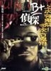 The Detective 2 (2011) (DVD) (Hong Kong Version)