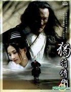 Re Xie Zhong Hun Zhi Du Xing Shi Wei (XDVD) (End) (Taiwan Version)