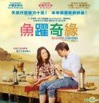 Salmon Fishing In The Yemen (2011) (VCD) (Hong Kong Version)