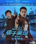 Black & White Episode 1: The Dawn of Assault (2012) (Blu-ray + DVD) (English Subtitled) (Taiwan Version)
