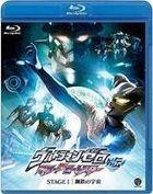 Ultraman Zero Gaiden Killer The Beatstar - Stage I: Kotetsu no Uchu (Blu-ray) (Japan Version)