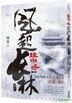 Lang Ye Bang Zhi Feng Qi Chang Lin (Vol. 1)