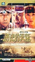 Li Shi De Tian Kong (Chao Chang Wan Zheng Ban) (Ep.1-20) (End) (China Version)