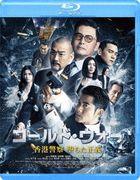 Cold War 2  (Blu-ray)(Japan Version)