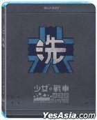 少女与战车总集编 (2012) (Blu-ray) (台湾版)