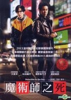 Detective In The Bar (DVD) (Taiwan Version)