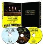 Solomon's Perjury Part 1 & 2 (Blu-ray) (Complete Box Edition) (Japan Version)